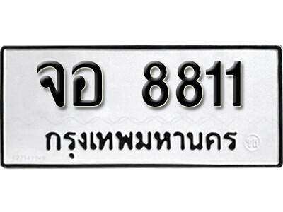 ทะเบียนซีรี่ย์  8811  ทะเบียนรถนำโชค  จอ 8811
