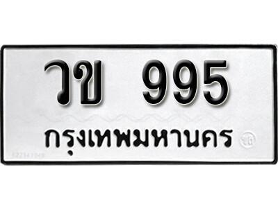 ทะเบียนซีรี่ย์  995  ทะเบียนรถนำโชค  วข 995