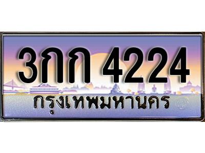 ทะเบียนซีรี่ย์  4224 หมวดทะเบียนสวย -3กก 4224
