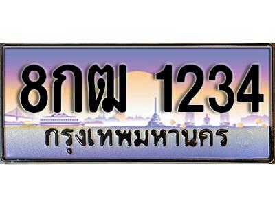 ทะเบียนซีรี่ย์   1234   ทะเบียนสวยจากกรมขนส่ง   8กฒ 1234