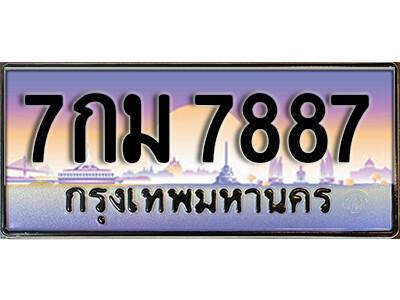 ทะเบียนรถเลข 7887 เลขประมูล ทะเบียนสวยจากกรมขนส่ง ทะเบียน 7กม 7887