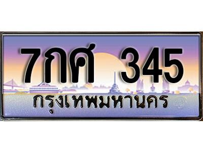 ทะเบียนรถเลข 345 เลขประมูล ทะเบียนสวยจากกรมขนส่ง ทะเบียน 7กศ 345