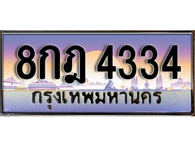 ทะเบียนซีรี่ย์  4334  ทะเบียนสวยจากกรมขนส่ง   8กฎ 4334