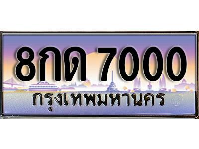 ทะเบียนซีรี่ย์ 7000 ทะเบียนรถให้โชค  8กด 7000