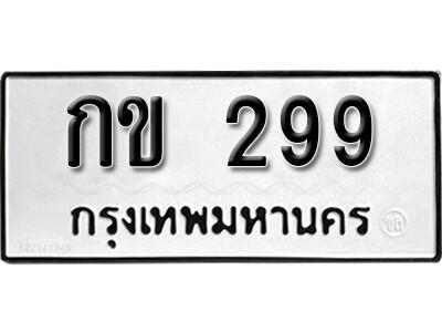 เลขทะเบียน 299 ผลรวมดี 23 ป้ายทะเบียน -กข 299