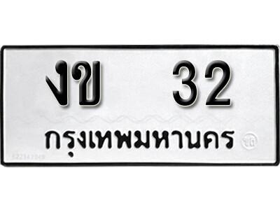 เลขทะเบียน 32 ทะเบียนรถผลรวม 9  -ป้ายทะเบียน  งข 32