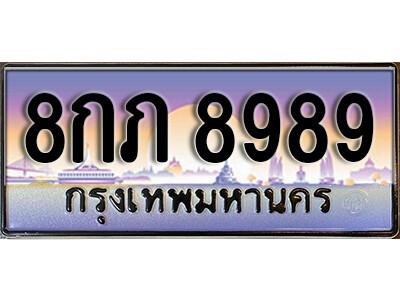 ทะเบียนซีรี่ย์   8989  ทะเบียนรถให้โชค  8กภ 8989  ผลรวมดี 44