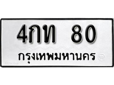เลขทะเบียน 80 ทะเบียนรถผลรวม 14 - ป้ายทะเบียน 4กท 80