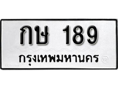 ทะเบียน 189 ผลรวมดี 23  ทะเบียนรถนำโชค  -กษ 189