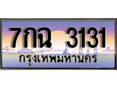 ทะเบียนซีรี่ย์ 3131 ทะเบียนสวยจากกรมขนส่ง-7กฉ 3131