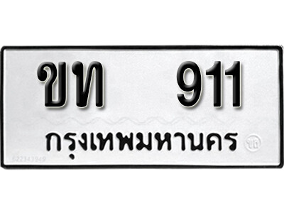 ทะเบียนซีรี่ย์  911 ผลรวม 14 ทะเบียนรถนำโชค  - ขท 911