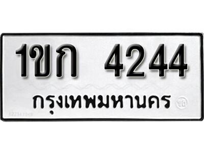 เลขทะเบียน 4244 ผลรวมดี 19  ทะเบียนรถเลขมงคล - 1ขก 4244