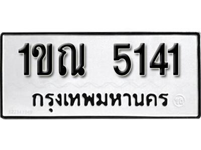เลขทะเบียน 5141 ผลรวมดี 19  ทะเบียนรถเลขมงคล - 1ขณ 5141