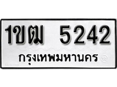 เลขทะเบียน 5242 ผลรวมดี 19 ทะเบียนรถเลขมงคล - 1ขฒ 5242