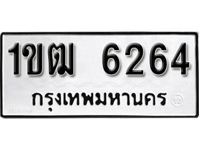 เลขทะเบียน 6264 ผลรวมดี 24 ทะเบียนรถเลขมงคล - 1ขฒ 6264
