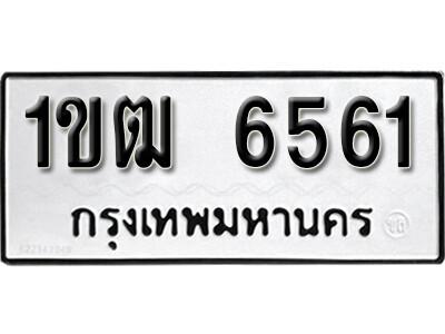 เลขทะเบียน 6561 ผลรวมดี 24 ทะเบียนรถเลขมงคล -1ขฒ 6561