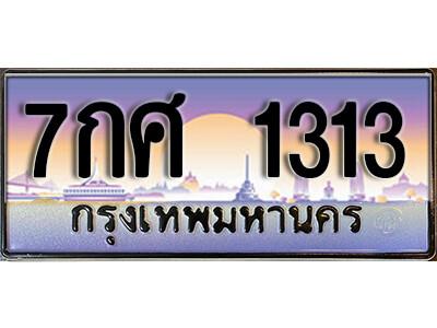 ทะเบียนซีรี่ย์ 1313 หมวดทะเบียนสวย - 7กศ 1313 ผลรวม 23