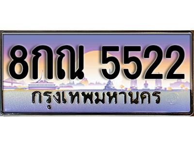 ทะเบียนซีรี่ย์ 5522 ทะเบียนสวยจากกรมขนส่ง- 8กณ 5522