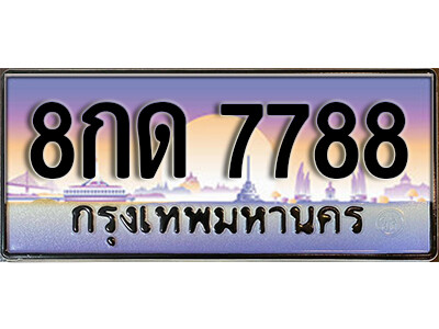 ทะเบียนรถเลข 7788 เลขประมูลผลรวม 40 ทะเบียนสวยจากกรมขนส่ง ทะเบียน 8กด 7788