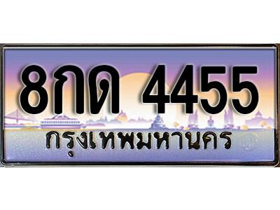 ทะเบียนรถเลข 4455 เลขประมูล ทะเบียนสวยจากกรมขนส่ง ทะเบียน 8กด 4455