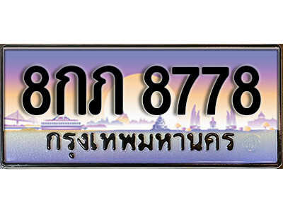 ทะเบียนซีรี่ย์   8778  ทะเบียนสวยจากกรมขนส่ง   8กภ 8778