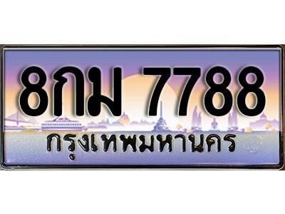 ทะเบียนซีรี่ย์ 7788 ทะเบียนสวยจากกรมขนส่ง- 8กม 7788