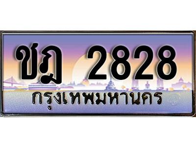 ทะเบียนซีรี่ย์  2828   ทะเบียนสวยจากกรมขนส่ง   ชฎ 2828