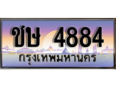 ทะเบียนรถ ชษ 4884 เลขประมูล ทะเบียนสวยจากกรมขนส่ง