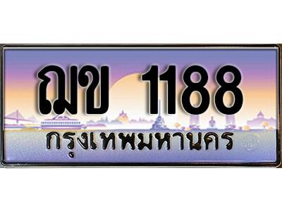ทะเบียนรถ ฌข 1188 เลขประมูล จากกรมขนส่ง
