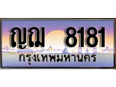 ทะเบียนรถเลข 8181 เลขประมูล ทะเบียนสวยจากกรมขนส่ง ทะเบียน ญฌ 8181
