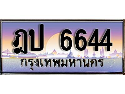 ทะเบียนรถ ฎป 6644 เลขประมูล จากกรมขนส่ง