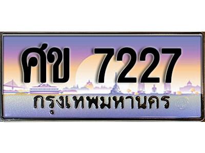 ทะเบียนรถ ศข 7227 เลขประมูล ทะเบียนสวยจากกรมขนส่ง