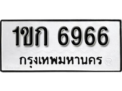 ทะเบียนซีรี่ย์  6966 ทะเบียนรถนำโชค  1ขก 6966