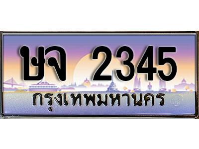 ทะเบียนซีรี่ย์ 2345 ทะเบียนสวยจากกรมขนส่ง   ษจ 2345  ผลรวมดี 24