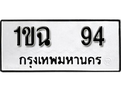 ทะเบียนซีรี่ย์  94 ทะเบียนรถนำโชค  1ขฉ 94