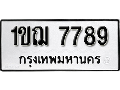 เลขทะเบียน 7789 ทะเบียนรถ - 1ขฌ 7789 ทะเบียนมงคลจากกรมขนส่ง