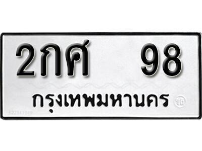 เลขทะเบียน 98 ทะเบียนรถเลขมงคล - 2กศ 98 ทะเบียนมงคลจากกรมขนส่ง