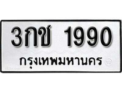 เลขทะเบียน 1990 ทะเบียนรถเลขมงคล - 3กช 1990 ทะเบียนมงคลจากกรมขนส่ง