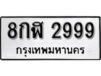 เลขทะเบียน 2999 ทะเบียนรถ - 8กฬ 2999 ทะเบียนมงคลจากกรมขนส่ง
