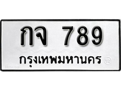 เลขทะเบียน 789 ทะเบียนรถเลขมงคล - กจ 789 ทะเบียนมงคลจากกรมขนส่ง