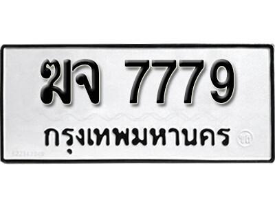 เลขทะเบียน 7779 ทะเบียนรถเลขมงคล - ฆจ 7779 ทะเบียนมงคลจากกรมขนส่ง