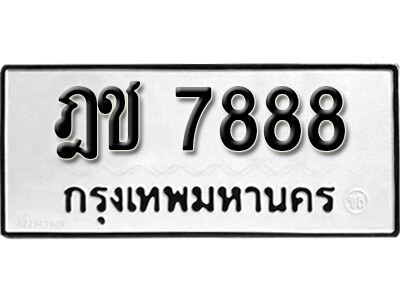 เลขทะเบียน 7888 ทะเบียนรถเลขมงคล - ฎช 7888 ทะเบียนมงคลจากกรมขนส่ง