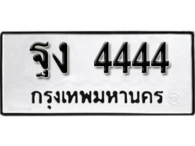 ทะเบียนซีรี่ย์ 4444 ทะเบียนรถให้โชค-ฐง 4444