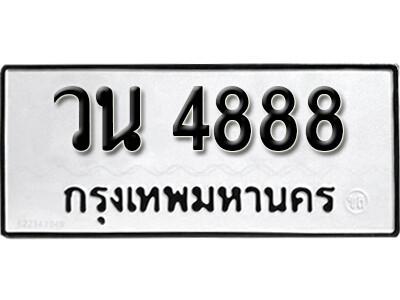 ทะเบียนซีรี่ย์  4888 ทะเบียนรถนำโชค  วน 4888