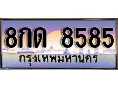 ทะเบียนซีรี่ย์   8585 ผลรวมดี 36 ทะเบียนสวย 8กด 8585