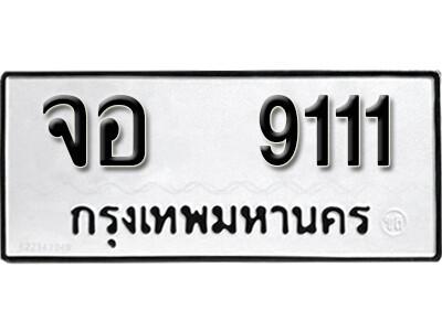 เลขทะเบียน 9111 ผลรวมดี 24  ทะเบียนรถเลขมงคล - จอ 9111