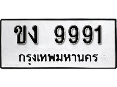 เลขทะเบียน 9991 ผลรวมดี 32 ทะเบียนรถเลขมงคล -ขง 9991