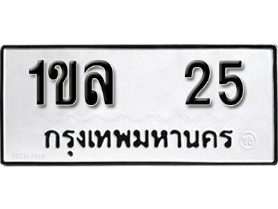 เลขทะเบียน 25 ทะเบียนรถเลขมงคล - 1ขล 25