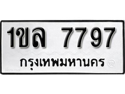 เลขทะเบียน 7797  ทะเบียนรถเลขมงคล - 1ขล 7797