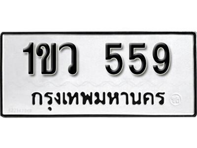 เลขทะเบียน 559 ทะเบียนรถเลขมงคล - 1ขว 559